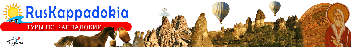 Туры и экскурсии в Каппадокию с русскоязычным гидом